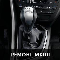 РЕМОНТ МКПП