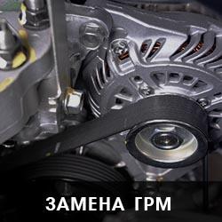 РЕМОНТ ГРМ